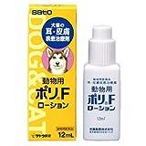 動物用ポリFローション 犬猫用 12mL(動物用医薬品)