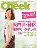 Cheek (チーク) 2010年 07月号 [雑誌]