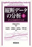 縦断データの分析II: イベント生起のモデリング