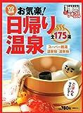 関西お気楽!日帰り温泉 '09—クチコミ1週間2009 (1週間MOOK)