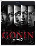 GONINサーガ [Blu-ray]