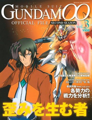 機動戦士ガンダムOO セカンドシーズン オフィシャルファイル vol.3 (Official File Magazine)