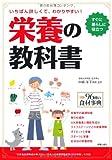 栄養の教科書―いちばん詳しくて、わかりやすい!