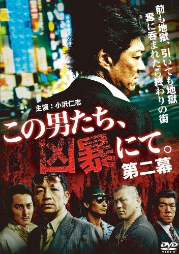 この男たち、凶暴にて。 第二幕 [DVD]