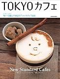 TOKYOカフェ 歩いて選んだ東京のいいカフェ50店    エンターブレイン・ムック