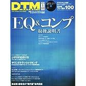 DTM MAGAZINE (マガジン) 2012年 01月号 [雑誌]