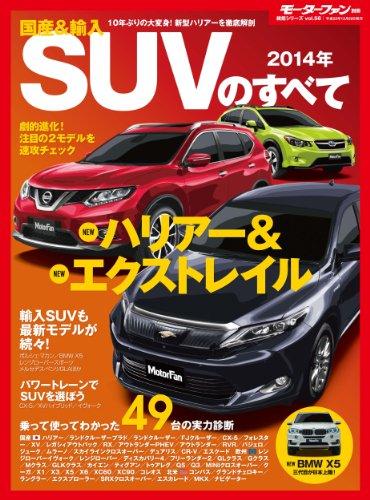 ニューモデル速報 統括シリーズ 2014年国産&輸入SUVのすべて