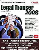 Legal Transer 2008