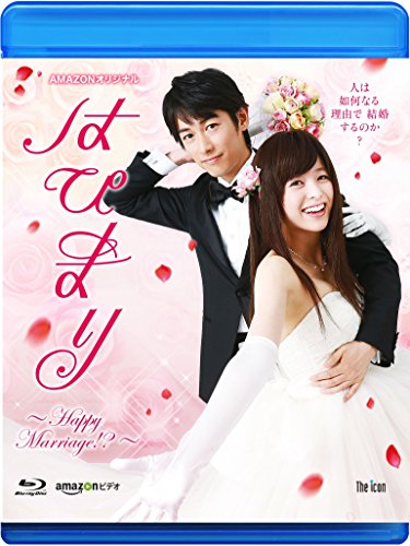 【Amazon.co.jp限定】はぴまり〜Happy Marriage!?〜 (特典映像Blu-ray DISC付)