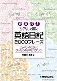 春 夏 秋 冬 リアルに書く  英語日記 2000フレーズ
