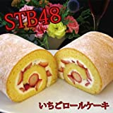 STB48ストロベリー48個使用の贅沢いちごロールケーキ