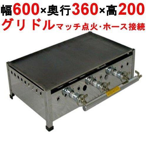 ガス グリドル プレス鉄板焼 マッチ点火式 【TS-60】 W600×D360mm【業務用】 プロパンガス(LPG)