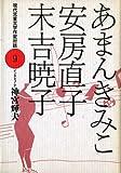 あまんきみこ・安房直子・末吉暁子 現代児童文学作家対談 (9)
