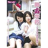 輪姦学校 / ハメられた美乳女教師 [DVD]