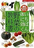 いちばん体に効く野菜の教科書—症状からもすぐ引ける (主婦の友ベストBOOKS)