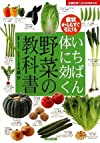 いちばん体に効く野菜の教科書―症状からもすぐ引ける (主婦の友ベストBOOKS)