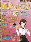 月刊Piano(ピアノ)2009年9月号増刊 美しい響きで楽しむ極上のピアノ¥'09年秋号 2009年 09月号 [雑誌]