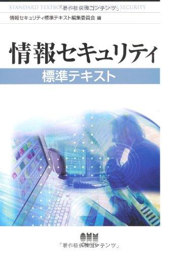 情報セキュリティ標準テキスト