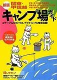 新版 関東・甲信越キャンプ場ガイド