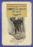 回想のシャーロック・ホームズ【新訳版】 (創元推理文庫)