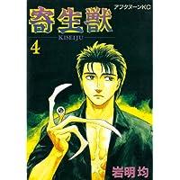 Amazon.co.jp: 寄生獣(4) (アフタヌーンKC (40)) 電子書籍: 岩明均: Kindleストア