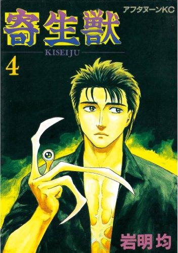 寄生獣(4)