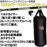 TOPSTAR マルチカイザー(マルチトレーニングポール) サンドバッグカバー付き!300個限定!サンドバッグトレーニングに、鉄棒運動に、ゴムチューブトレーニングにもってこい。