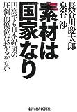 素材は国家なり ―円高でも日本経済の圧倒的優位は揺るがない
