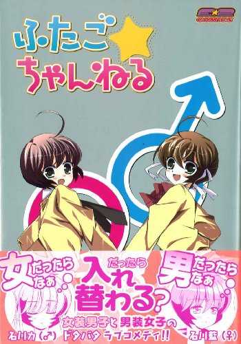 ふたご☆ちゃんねる (E★2コミックス)