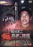 稲川淳二 真相・恐怖の現場~恐怖の検証~ VOL.6 [DVD]