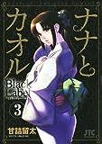 ナナとカオル Black Label 3 ゴージャス同人誌つき初回限定版 (ジェッツコミックス)