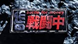 戦闘中 ~battle for money~ [DVD]