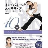 インスパイリングエクササイズMicaco(ミカコ)DVD in BOOK