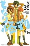 となりの怪物くん(3) (KC デザート)