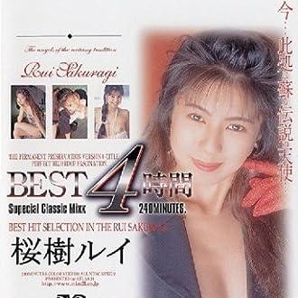 BEST 4時間 桜樹ルイ [DVD]