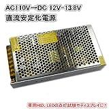 直流安定化電源 スイッチング電源 12V-13.8V DC 12.5A 電源スイッチ 並行輸入品