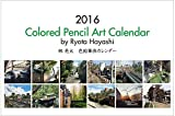 Colored Pencil Art Calendar 2016 ([カレンダー])