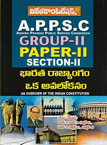 APPSC Group-II Paper-2 Section-II An overview of INDIAN CONSTITUTION ( TELUGU MEDIUM...