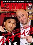 MMA kamipro 154 2011年 02月号
