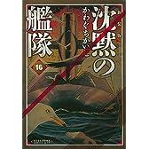 新装版 沈黙の艦隊(16)<完> (KCデラックス モーニング)