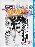 すごいよ!!マサルさん ウ元ハ王版 4 セクシーコマンドー外伝 (ジャンプコミックス)