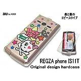 au REGZA phone IS11Tケース・カバー ハードタイプ  ドクロ・髑髏イラスト