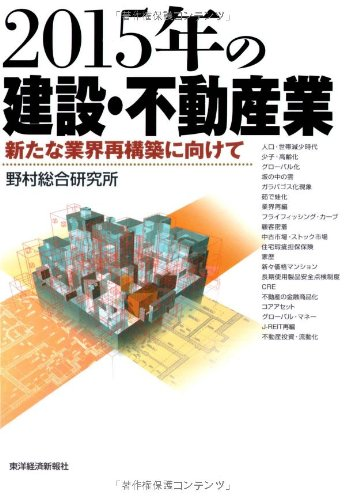 2015年の建設・不動産業
