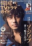 韓国&アジアTVドラマガイド vol.18—TV&DVD&K-POP&CINEMA情報誌 (18) (双葉社スーパームック)