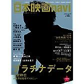日本映画navi vol.38 (NIKKO MOOK)