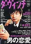 ダ・ヴィンチ 2014年 12月号 [雑誌]