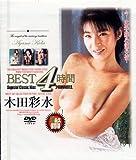 BEST4時間 木田彩水 [DVD]