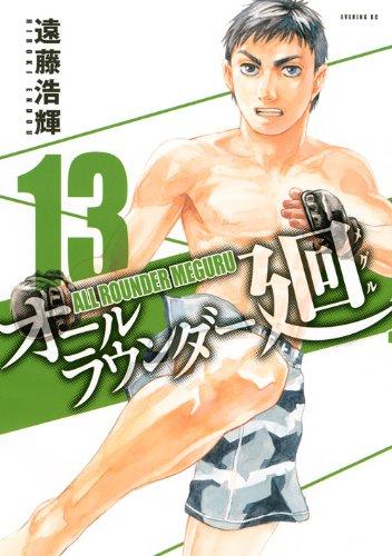 オールラウンダー廻(13) (イブニングKC)