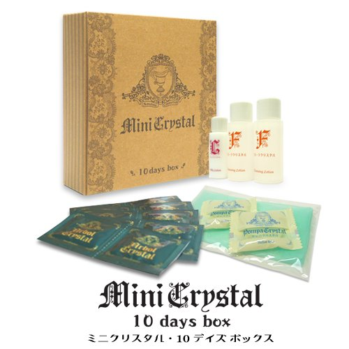アマミ化粧品 Mini Crystal 10 days box