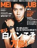 MEN'S CLUB (メンズクラブ) 2012年 06月号 [雑誌]
